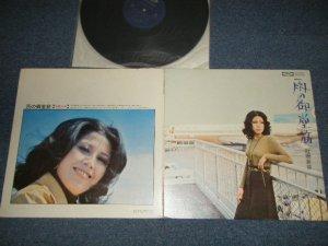 画像1: 欧陽菲菲 Ōuyáng Fēifēi OU-YANG FEI-FEI - 雨の御堂筋 STRANGER IN MIDOOSUJI (Ex+++/MINT- EDSP) /1971 JAPAN ORIGINAL 1st Press Used LP With PIN-UP