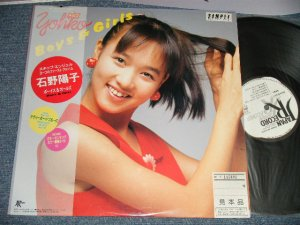 "画像1: 石野陽子 YOHKO ISHINO - ボーイズ&ガールズ BOYS & GIRLS (With COLOR Pin-Up & COLOR LYRIC SHEET) (Ex++/MINT- EDSP)  /1985 JAPAN ORIGINAL ""WHITE LABEL PROMO"" Used LP  with OBI"