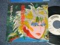 """IMITATION イミテーション (今井裕 YU IMAI) - A) 恋の片道キップ  B) ビニールロックの決定盤「ひょっとしてGoo!」(Ex+++/MINT-) / 1981 JAPAN  ORIGINAL """"WHITE LABEL PROMO"""" Used 7"""" 45 rpm Single"""