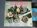 "井上宗孝とシャープ・ファイブ MUNETAKA  INOUE & the  SHARP FIVE - 京都慕情 REFLECTIONS IN A PA,ACE LAKE : 京都の恋 KYOTO DOLL (Ex+++/MINT-) / 1971  JAPAN ORIGINAL Used 7"" Single  シングル"