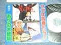 """かまやつひろし HIROSHI KAMAYATSU - まんが 偉人物語」テーマ A) つづけ青春たちよ B) ありの大統領 (Ex++/MINT-) / 1977 JAPAN ORIGINAL """"WHITE LABEL PROMO"""" Used 7"""" Single"""