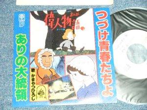 """画像1: かまやつひろし HIROSHI KAMAYATSU - まんが 偉人物語」テーマ A) つづけ青春たちよ B) ありの大統領 (Ex++/MINT-) / 1977 JAPAN ORIGINAL """"WHITE LABEL PROMO"""" Used 7"""" Single"""