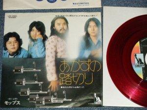 """画像1: モップス MOPS - A) あかずの踏切り  B)生まれた時から王様だった (Ex+++/MINT-) / 1973 JAPAN ORIGINAL """"RED WAX Vinyl"""" Used 7"""" Single"""