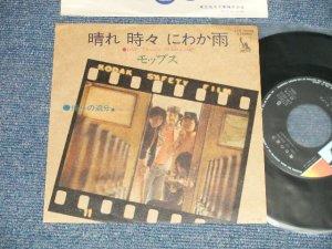 """画像1: モップス MOPS - 晴れ時々にわか雨 HARE TOKIDOKI NOWAKAAME B) 俺らの追分 (MINT-/MINT-) / 1973 JAPAN ORIGINAL Used 7"""" Single"""