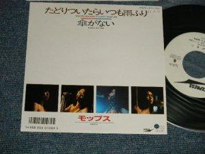 """画像1: モップス MOPS - A) たどりついたらいつも雨ふり B) 傘がない (Ex+++/MINT BB, SWOFC) / 1987 JAPAN REISSUE""""WHITE LABEL PROMO""""  Used 7"""" Single"""