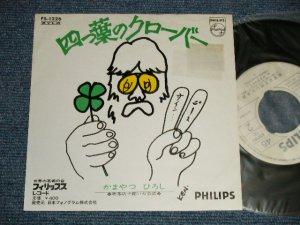 """画像1: かまやつひろし HIROSHI KAMAYATSU - A) 四つ葉のクローバー B) 喫茶店で聞いた会話 ( Ex+/Ex+++ Not Center, STPOBC) / 1971 JAPAN ORIGINAL """"WHITE LABEL PROMO"""" """"DIFFERENT COVER"""" Used 7"""" Single"""