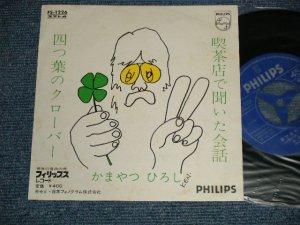 """画像1: かまやつひろし HIROSHI KAMAYATSU - A) 四つ葉のクローバー B) 喫茶店で聞いた会話 ( Ex++/Ex++ Looks:Ex+) / 1971 JAPAN ORIGINAL Used 7"""" Single"""