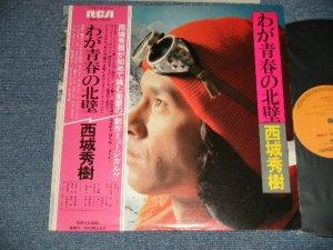 画像1: 西城秀樹 HIDEKI SAIJYO SAIJO  - わが青春の北壁 (Ex++/MINT-) / 1977 JAPAN ORIGINAL Used LP  with OBI