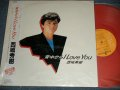 "西城秀樹  HIDEKI SAIJYO SAIJO - 背中からI Love You (MINT-/MINT) / 1984 JAPAN ORIGINAL ""ORANGE WAX Vinyl"" Used LP with OBI"