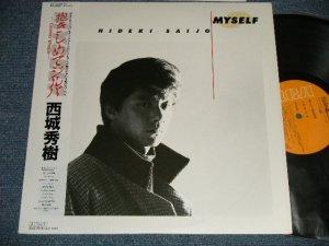 画像1: 西城秀樹  HIDEKI SAIJYO SAIJO - MYSELF (MINT-/MINT-) / 1984 JAPAN ORIGINAL Used LP with OBI