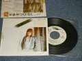 "かまやつひろし HIROSHI KAMAYATSU - A) 水無し川   B) 親父よ (Ex++/Ex+++ SWOFC) / 1975  JAPAN ORIGINAL ""White Label PROMO"" ""With PROMO SLEEVE"" Used 7"" Single"