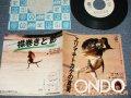 """かまやつひろし HIROSHI KAMAYATSU -  A)エリマキトカゲの真実 B) 襟巻きと影(Ex+++/MINT-) / 1984 JAPAN ORIGINAL """"WHITE LABEL PROMO"""" Used 7"""" Single"""