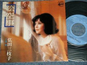 """画像1: 弘田三枝子 MIEKO HIROTA - A) 絵空事 B) 後悔 ( Ex+++/MINT-) / 1976 JAPAN ORIGINAL Used 7"""" Single"""