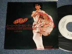 """画像1: 大空はるみ HARUMI OHZORA HARUMI- A) はるみのムーンライト・セレナーデ MOONLIGHT SERENADE (GLENN MILLER)   B) ウィークエンド WEEKEND (大貫妙子 TAEKO OHNUKI)  (Ex++/Ex++ Looks:Ex WOFC, CLOUDED) / 1982 JAPAN ORIGINAL """"WHITE LABEL PROMO"""" Used 7"""" Single"""