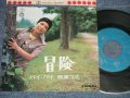 "牧場ユミ YUMI MAKIBA - A) 冒険  B) バイ・バイ (MINT-/MINT-) / 1971 JAPAN ORIGINAL Used 7"" Single"