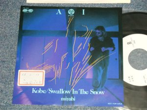 "画像1: 雅 miyabi (AOI project) - A) Kobe  B) Swallow In The Snow (With CASEY RANKIN)  (Ex++/MINT- STOFC) / 1988 JAPAN ORIGINAL ""PROMOONLY"" Used 7"" Single"