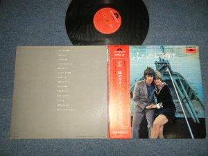 画像1: 小川 隆 TAKASHI OGAWA  - 小川 隆のギター/ふたりだけの夜明け (Ex++/Ex++) / 1969 JAPAN ORIGINAL Used LP with OBI
