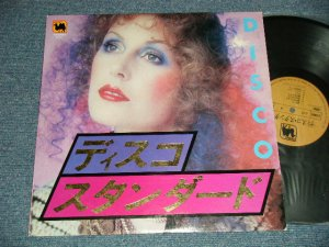 画像1: ディスコ・サウンド・グループ DISCO SOUND GROUP - ディスコ・スタンダード DISCO STANDARD (Ex+/Ex+++) /1970's? JAPAN ORIGINAL Used LP