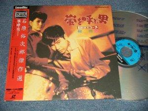 画像1: 邦画 石原裕次郎 YUJIRO ISHIHARA - 嵐を呼ぶ男 (MINT-/MINT) / 1994 JAPAN  used LaserDisc with OBI