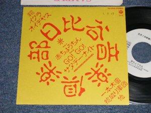 """画像1: 日比谷音楽倶楽部 HIBIYAONGAKU CLUB :編曲掟破り軍団 - 赤ちょうちん(利用楽曲「いとしのレイラ」(Ex+++/MINT SWOFC) /1989 JAPAN ORIGINAL """"PROMO ONLY"""" Used 7"""" Single"""