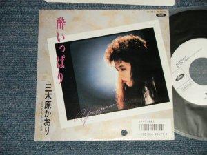 """画像1: 三木原かおり KAORI MIKIHARA - A)酔いっぱり  B)あんたみたいな男でも (MINT/MINT BB Hole for PROMO) / 1986 JAPAN ORIGINAL """"WHITE LABEL PROMO"""" Used 7"""" 45 Single"""