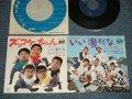 """ドリフターズ THE DRIFTERS - A)ズッコケちゃん ZUKKOKE CHAN   B)いい湯だな  IIYU DANA (Ex+/Ex+)  / 1967 JAPAN ORIGINAL Used 7"""" シングル"""