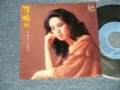 "ちあき なおみ NAOMI CHIAKI  - A)酒場川  B)矢切の渡し (Ex/Ex+++ PROMO Hole) / 1976 JAPAN ORIGINAL ""PROMO"" Used 7"" 45 rpm Single"