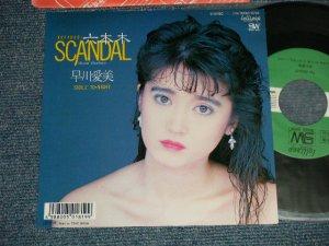 """画像1: 早川愛美 MANAMI HAYAKAWA - A) 六本木スキャンダル  B) TO・NIGHT (MINT/MINT) / 1987 JAPAN ORIGINAL """"PROMO"""" Used 7"""" 45 Single"""