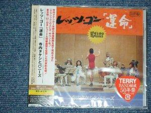 """画像1:  寺内タケシとブルージーンズ TAKESHI 'TERRY' TERAUCHI & BLUEJEANS - レッツ・ゴー「運命」 LET'S GO CLASSICS (SEALED) /  2010 JAPAN """"BRAND NEW FACTORY SEALED未開封新品""""  CD"""