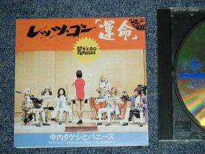 画像1:  寺内タケシとブルージーンズ TAKESHI 'TERRY' TERAUCHI & BLUEJEANS - レッツ・ゴー「運命」 LET'S GO CLASSICS (Ex+++/MINT) / 1988 JAPAN Used CD
