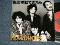 "TEARDROPS ティアドロップス - A) 瞬間移動できたらB) TALK TO ME BABY (Ex++/MINT BB, WOFC) / 1989 /JAPAN ORIGINAL ""PROMO"" Used 7"" Single"