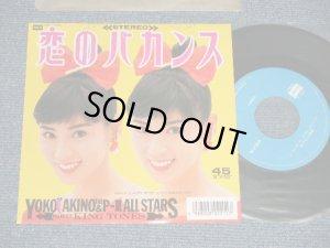 """画像1: 秋野暢子 YOKO AKINO - A) 恋のバカンス KOI NO VACANS (ザ・ピーナッツのカヴァー) (Ex++/MINT-  SWOFC ) / 1987 JAPAN ORIGINAL Used 7"""" SINGLE"""