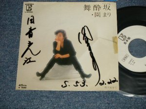"画像1: 園まり  SONO MARI- A) 舞酔坂 MAYOIZAKA  B) 夜は気分で (Ex+++/Ex++ Looks:Ex WOFC, CLOUDED) / 1988 JAPAN ORIGINAL ""WHITE LABEL PROMO""  Used 7"" Single"