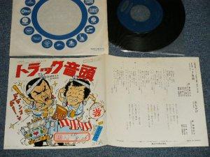 """画像1: 菅原文太, 愛川欽也  BUNTA SUGAWARA, KINYA AIKAWA - A) トラック音頭  B) おもかげ (Ex++/MINT- STOFC, WOFC) / JAPAN ORIGINAL  Used 7"""" Single"""
