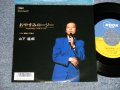 "山下達郎 TATSURO YAMASHITA - おやすみローZジー (Ex+++/Ex+) / 1989 JAPAN ORIGINAL ""PROMO"" Used 7"" Single"