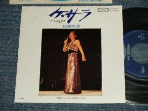 """画像1: 越路吹雪 FUBUKI KOSHIJI  - A) ケ・サラ CHE-SARA B) コンドルは飛んで行くEL CONDOR PASA (MINT-/MINT-) / 1971 JAPAN ORIGINAL  Used 7"""" Single"""