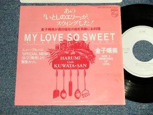 """画像1: 金子晴美  HARUMI KANEKO - いとしのエリー MY LOVE SO SWEET (Ex++/MINT-) / 1983 JAPAN ORIGINAL """"Promo Only"""" Used  7"""" Single シングル"""