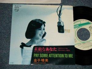 """画像1: 金子晴美  HARUMI KANEKO - A) 素敵なあなた BEL MIR BIST DU SCHON  B) PAY SOME ATTENTION TO ME (Ex+++/MINT-) 19843 JAPAN ORIGINAL """"Promo"""" Used  7"""" Single シングル"""