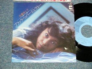"""画像1: 佐藤奈々子 NANAKO SATO - A) ブラック・ペッパー・ジェラシー  B) ミスティー・マジック (Ex++/Ex+++ CLOUDED) / 1978 JAPAN ORIGINAL """"PROMO"""" Used 7"""" シングル"""