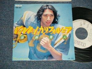 """画像1: 加納秀人 HIDETO KANOH (外道) - A) VIVA! カリフォルニア VIVA! CALIFORNIA  B)ファンタジック・モーニング (Ex+++/MINT) / 1979 JAPAN ORIGINAL """"WHITE LABEL PROMO"""" Used 7""""45rpm Single"""
