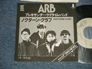 """画像1: ARB アレキサンダー・ラグタイム・バンド ALEXANDER'S RAGTIME BAND - A) ノクターン・クラブ NOCTURNE CLUB   B) ララの女 (Ex++/Ex. Ex+++) / 1980 JAPAN ORIGINAL """"PROMO ONLY"""" Used 7"""" Single シングル"""