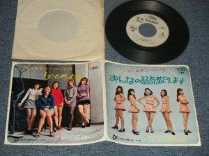 """画像1: ゴールデン・ハーフ GOLDEN HALF -  A)ケ・セラ・セラ B おんなの弱点教えます (Ex++/Ex+ CLOUD) / 1970 JAPAN ORIGINAL """"WHITE LABEL PROMO"""" Used 7""""Single"""