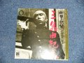 "三島由紀夫 YUKIO MISHIMA - 衝撃の記録 (Ex+/Ex++) / 1979 JAPAN ORIGINAL Used 7"" Single"