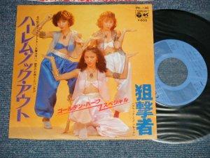 """画像1: ゴールデンハーフ・スペシャル GOLDEN HALF SPECIAL - A)ハーレム・ノック・アウト  B)狙撃者(Ex+/Ex++ CLOUD) / 1979 JAPAN ORIGINAL """"PROMO"""" Used 7"""" Single"""