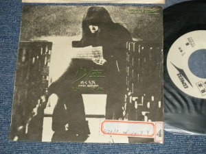"""画像1: 浅川マキ MAKI ASAKAWA - A) 少年 SYONEN  B) めくら花 (Ex/Ex+++, Ex+ STOFC ) / 1971 JAPAN ORIGINAL """"WHITE LABEL PROMO"""" Used 7"""" Single"""