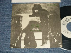 "画像1: 浅川マキ MAKI ASAKAWA - A) 少年 SYONEN  B) めくら花 (Ex++/Ex+++ ) / 1971 JAPAN ORIGINAL ""WHITE LABEL PROMO"" Used 7"" Single"
