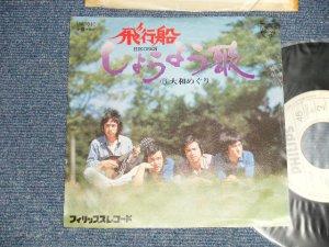 """画像1: 飛行船 HIKOUSEN (あんべ光俊 MITSUTOSHI ANBE) - A) しょうよう歌  B) 大和めぐり (Ex/Ex, Ex+++BEND) / 1975 JAPAN ORIGINAL """"White Label PROMO"""" Used 7"""" Single"""
