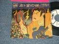 """津田耕次 TSUDA KOJI - A) あゝ金の世  B) 労働問題の歌 (MINT-/MINT-) / 198.0 JAPAN ORIGINAL """"WHITE LABEL PROMO"""" Used 7"""" Single"""