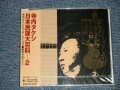 "寺内タケシとブルー・ジーンズ TAKESHI TERAUCHI & BLUE JEANS  - 日本民謡大百科 2 (SEALED) / 2000 JAPAN ORIGINAL ""BRAND NEW FACTORY SEALED 未開封新品""  CD"
