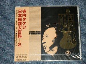 """画像1: 寺内タケシとブルー・ジーンズ TAKESHI TERAUCHI & BLUE JEANS  - 日本民謡大百科 2 (SEALED) / 2000 JAPAN ORIGINAL """"BRAND NEW FACTORY SEALED 未開封新品""""  CD"""